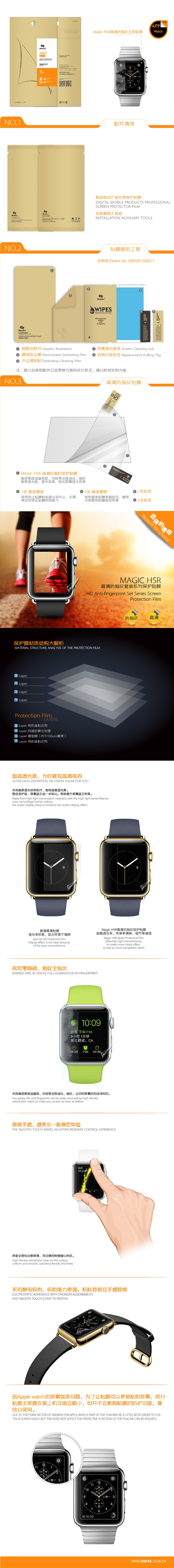 Benks Magic HSR HD Fingerprint-proof Protective Film for Apple Watch 38mm